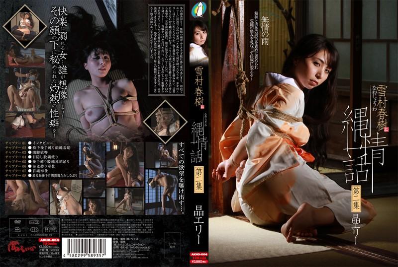 AKHO-004 Erie Druse Haruki Yukimura Second Rope Jowa