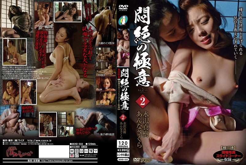 AKHO-033 Sakura Maki Mizusawa Two Such Secret Of Lesbian Couples