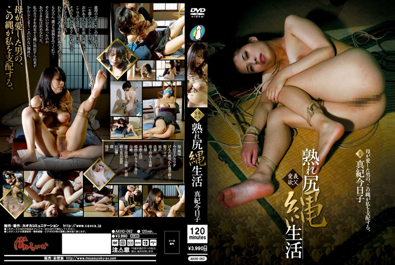 AKHO-062 Kyoko Maki Rope Life Ripe Ass Lust Stepfather