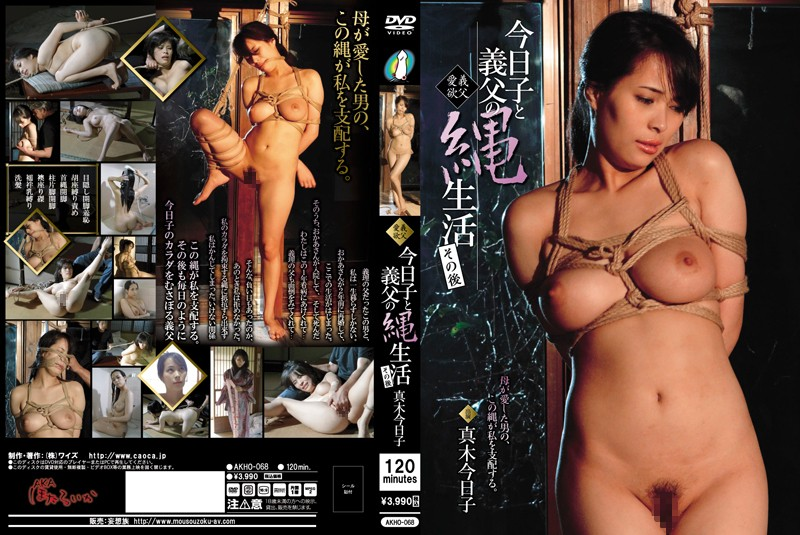 AKHO-068 Kyoko Kyoko Maki And Father-in-law Then Rope Life