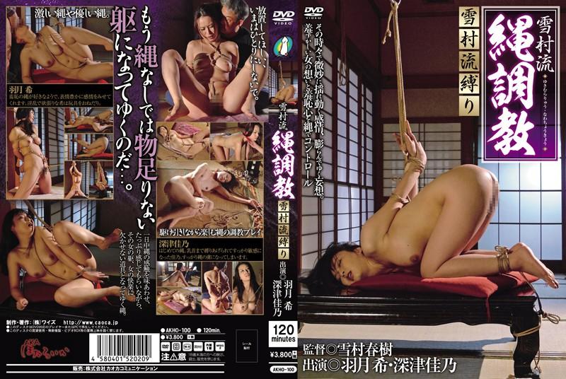 AKHO-100 Nozomi Hatsuki Fukatsu Yoshino Tied Yukimura Yukimura Flow Nagarenawa Torture