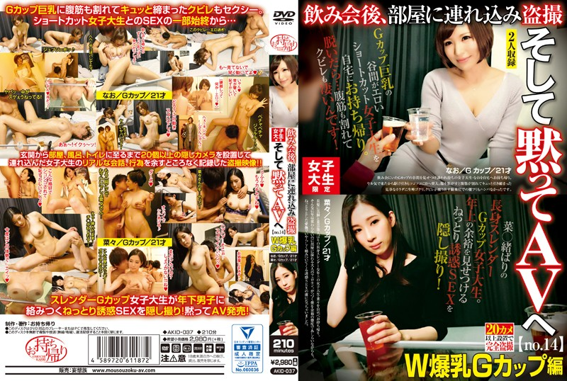 AKID-037 Girls' University Student Limited Drinking Party Take It To The Room Voyeurism And Silence To AV 14 No B Cup Tits G / Cup / G Cup / 21 Year Old Nanaka / G Cup / 21 Years Old