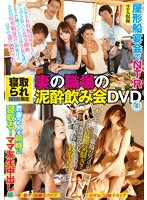 AKID-044 NTL Wife 's Workplace Drunk Drinking Party At Bedtime Limited Private Houseboat Banquet DVD 4 Young Wife 2 People At The Same Time!Mom Friends Inside Creation Editing Aiko 36 Years Old E Cup Nozomi 33 Years Old F Cup