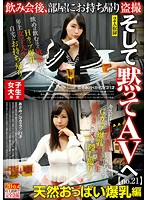 AKID-054 After Girls' College Limited Drinking Party, Take It Home And Take Voyeur And Silence To AV No.21 Natural Breasts Breasts Hair Nozomi / H Cup / 21 Year Old Asami / G Cup / 21 Years Old