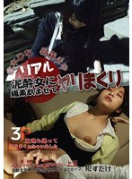 AKNA-001 Realistic!Drunkenness Spear Rolled Give Him An Aphrodisiac To A Woman!Hymen Rupture The Video Public Anymore Kuraki Chicks I Have Roll Up Spear Also Invited Everyday Life Disabled Friend Morning Mist Cocoon