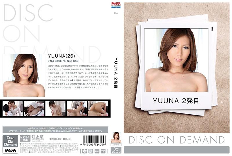 YUUNA 2発目 (DOD)