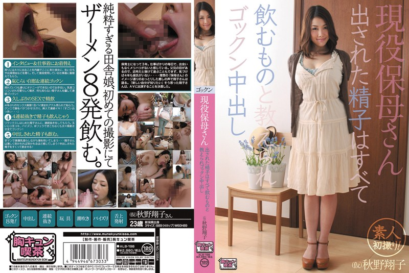 ALB-198 Nakadashi Gokkun Sperm Taught Mr. Hobo Issued Incumbent Shall Take All Akino Shoko (tentative)