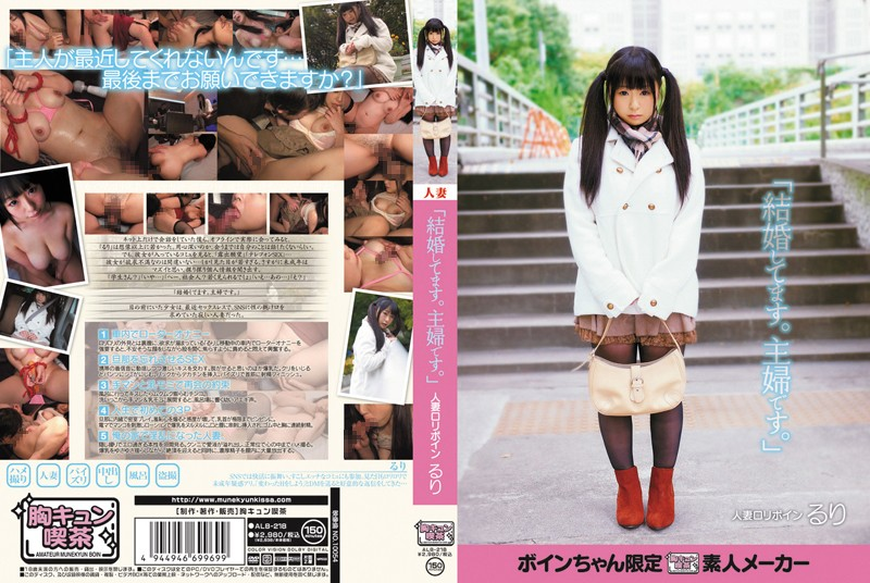"ALB-218 Married. ""Housewife. ' Ruri Roriboin Married"