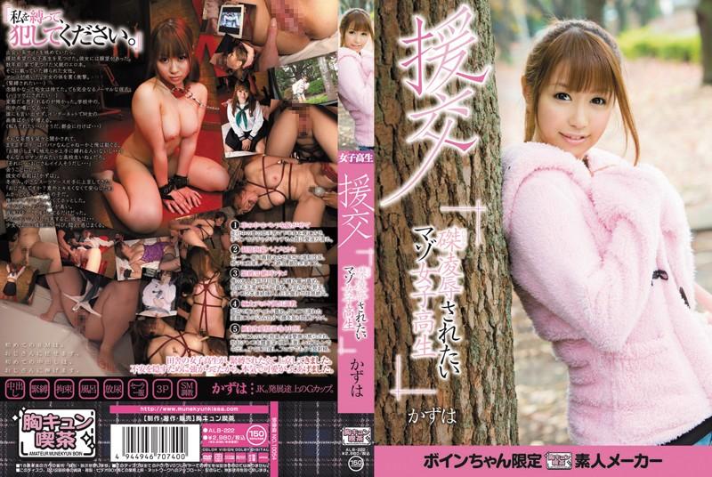 ALB-222 Kazuha Masochist School Girls Want To Be Crucified Prostitution Rape