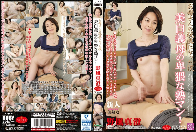 ANB-102 Obscene Mature Man Of My Whitening Mother-in-law Became The Mother Of A Toy! Nofu Masumi