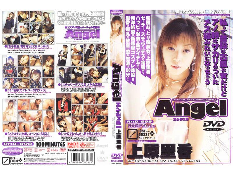AND-098 Rika Uehara Angel (IDEA POCKET) 2002-06-08