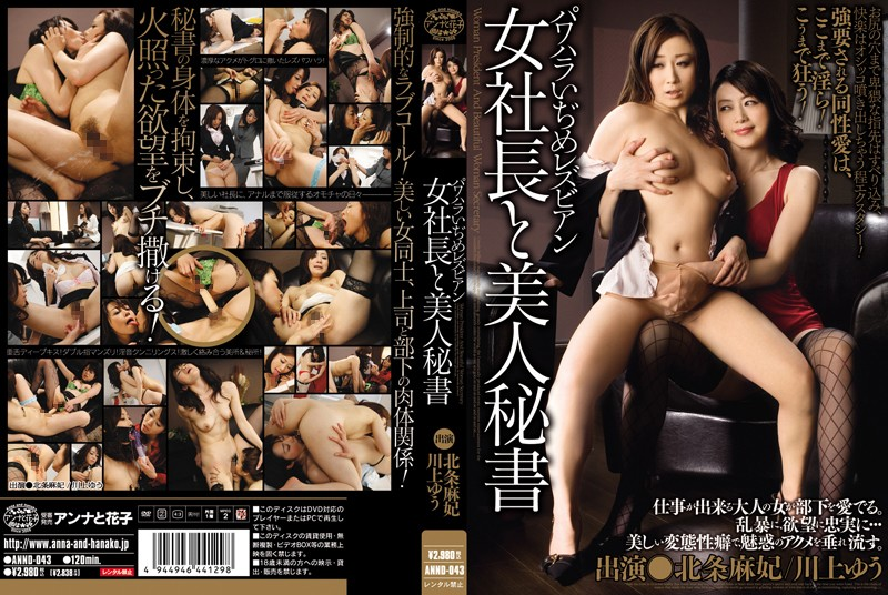ANND-043 Yu Kawakami Maki Hojo Lesbian First Woman President And Secretary Beauty Has Power Harassment Dji