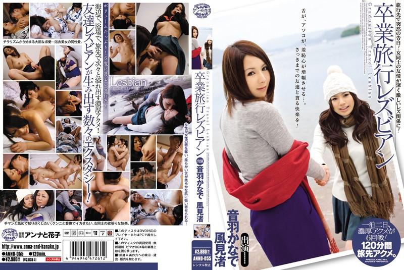 ANND-055 Nagisa Weathervane Kanade Otoha Lesbian Graduation Trip
