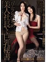 annd057パワハラレズいぢめ 美人社長と巨乳秘書 乃亜 大塚咲