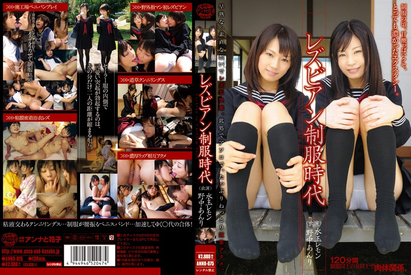 ANND-075 Anri Nonaka Era Uniforms Lesbian Lemon Polka Dot