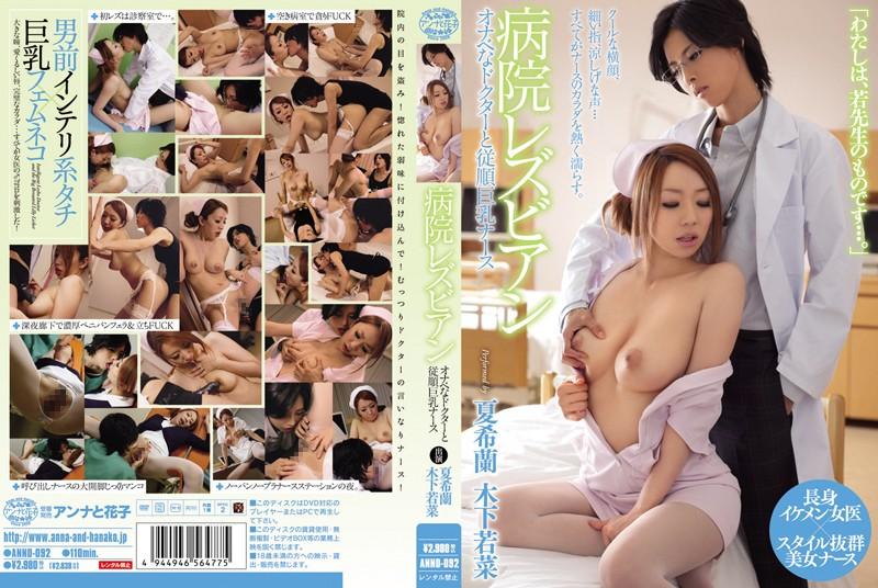ANND-092 Natsuki Orchid Wakana Kinoshita Lesbian Hospital