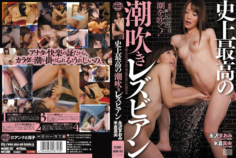 ANND-102 Mao Mao Yonekura Nagasawa Lesbian Squirting The Best Ever Seen