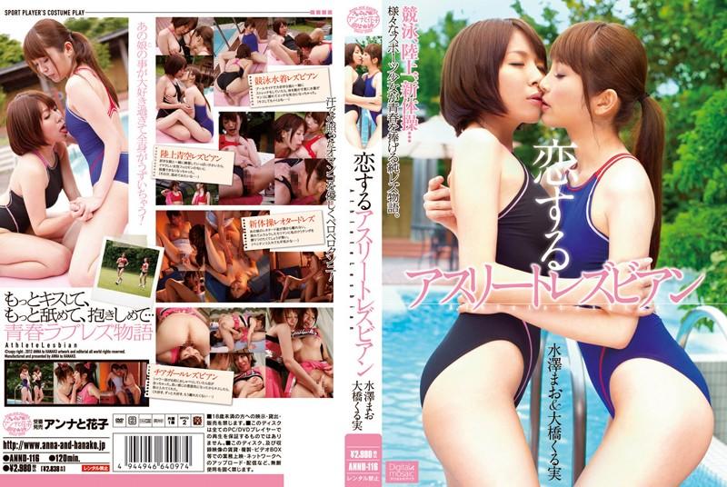 ANND-116 Athlete Lesbian Love