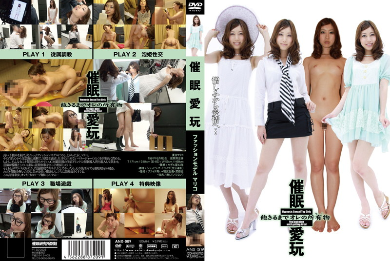 [ANX-009] Hypnotism Love Fashion Model Mariko
