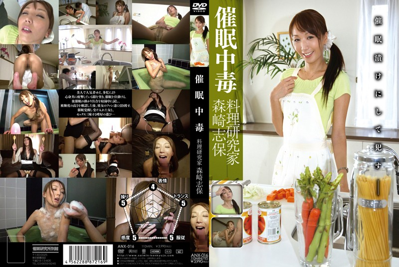 ANX-016 Shiho Morisaki Addiction Hypnosis Expert Cooking