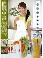ANX-016 Shiho Morisaki Addiction Hypnosis Expert Cooking