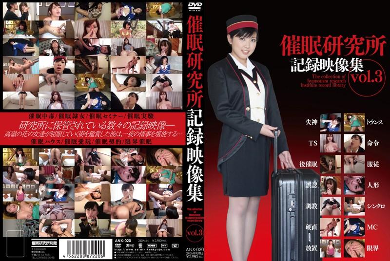 ANX-020 催眠研究所記録映像集 vol.3