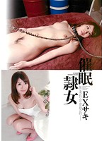 ANX-028 Hypnosis Slave Girl EX Saki