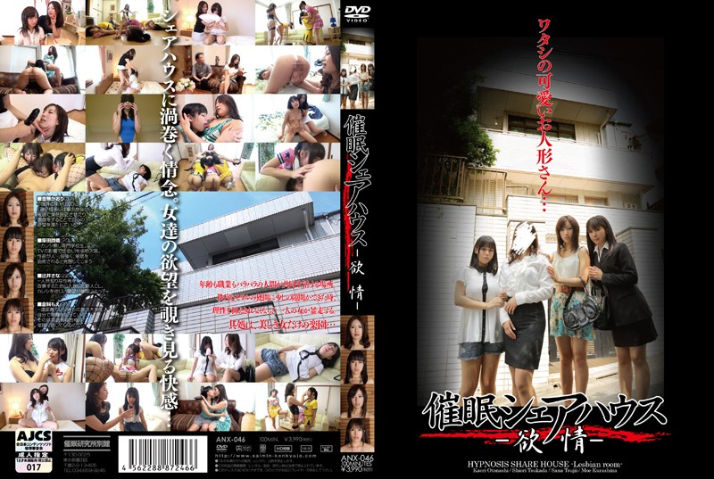 [ANX-046] Hypnotism Share House -Passion-