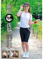 ANX-060 Hypnotic Brainwashing Jogger OL Mai 28 Year Old