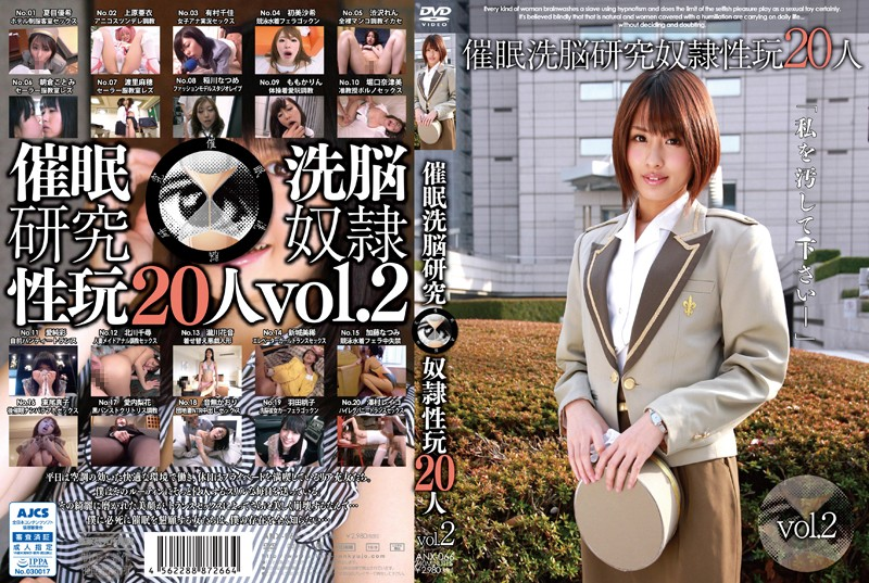 ANX-066 Hypnotic Brainwashing Research Slaves Of Toys 20 People Vol.2