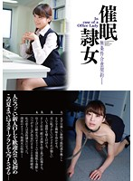 ANX-074 Hypnosis Slave Gal -In Case Of A Office Lady- Tadakawa Chihiro