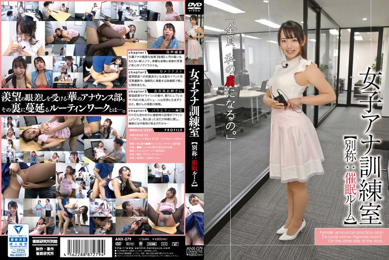 ANX-079 Women's Ana Training Room [Also Known As: Hypnosis Room]