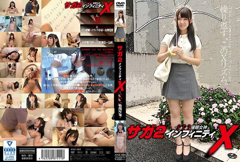 ANX-084 Saga 2 Infinity X-SaGa2 Hypnotic Goddess - Ayu Rainbow Love