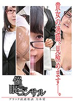 ANX-087 Hypnosis Consult - Black Dispatching Consultation Moonimoto Ai -