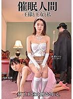 催眠人間-王様と王女と私- 香苗レノン 浅倉真凛