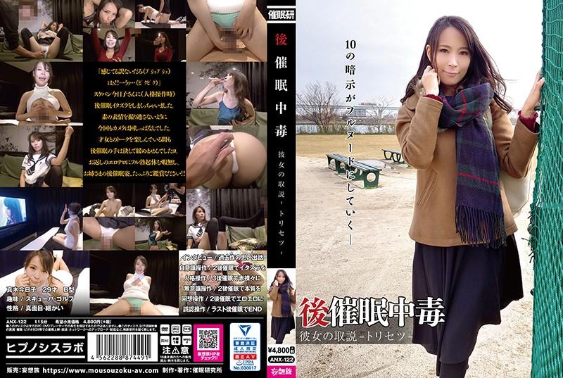 http://pics.dmm.co.jp/mono/movie/adult/anx122/anx122pl.jpg