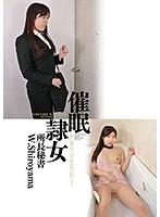 催●隷女 所長秘書 W.Shiroyama 城山若菜