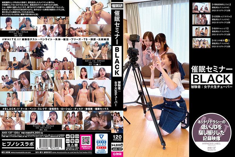 http://pics.dmm.co.jp/mono/movie/adult/anx137/anx137pl.jpg