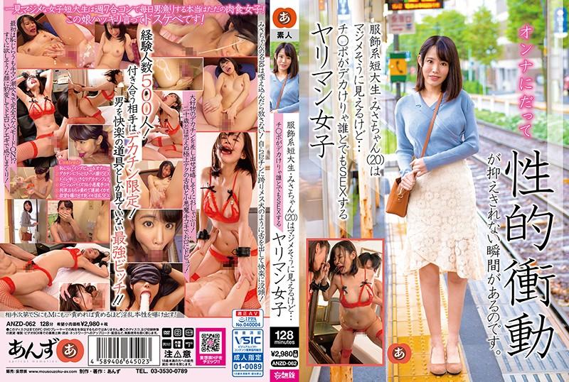 [ANZD-062] 服飾系短大生・みさちゃん(20)はマジメそうに見えるけど…チ○ポがデカけりゃ誰とでもSEXするヤリマン女子