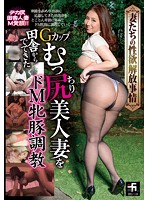 AOSH-002 De M Female Pig Torture A G Cup Stuffy Ass Beautiful Wife Came Out From The Wives Of Libido Release Circumstances Countryside