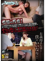 AP-314 Your Mother-in-law's Is … My Mercy!Miracle Of Reunion!Father Remarried Partner (in-law Mother) Is Super Young And Super-beautiful! !Moreover, Well-favorite Of The Original Customs Miss Disappeared Suddenly When You See!But, My Father Does Not Know The Past Of Such Her!Well SANAE Spear Threatening!Next To The Father Of Thrilling Well …