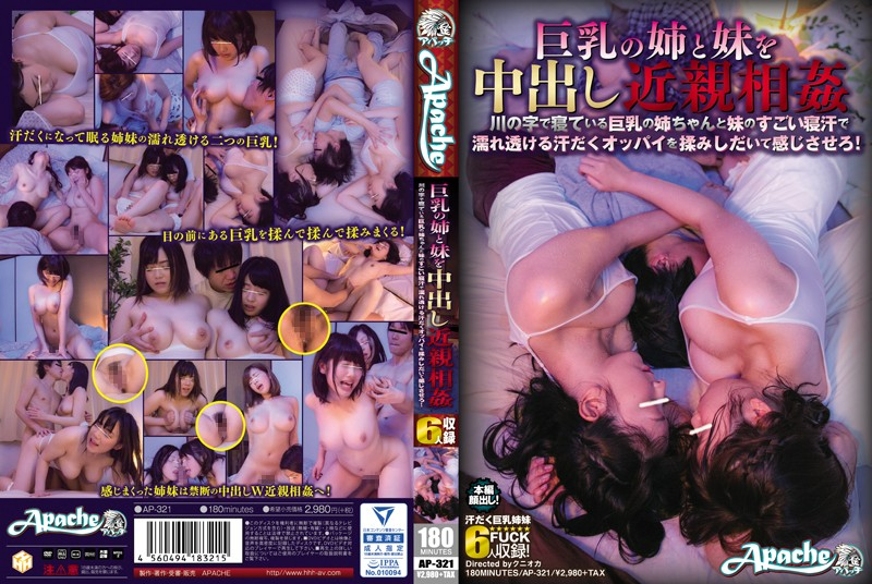 AP-321 Sheer Wet With Amazing Night Sweats Of The Sister And Sister Busty Sleeping In Busty Sister And Cum Sister Incest River Of Character Sasero Feel As Soon As Rubbing The Sweat Tits!