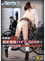 AP-322 Does It Need Not Committed A Sensitive School Girls To Seek Help While Left Alive At A Fixed Aphrodisiac Vibe Is Restrained By The Parking Lot?