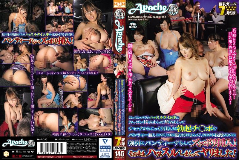 AP-393 Like Crazy Rubbed Secretly Erection Ji _ Port That Issued Crazy Licking Like Crazy Rubbing Tits In The Hustle Time Of Tits Pub From The Chuck To Co _ Ma In Panties Over Still Forcibly Zuppori Inserted Shifting Panties Can Not Stand!Was Mashi Spear As It Earnestly Hustle!