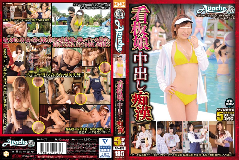 AP-478 Signboard Girl Cum Shot Masochist ~ Pool Surveillant · Resort Hotel Front · Hotel Employee · Hot Spring Inn Ryokan Young Generals · Vanity Inside A Bookmarker's Shop!~ (Apache (Demand)) 2017-10-19