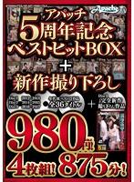 アパッチ5周年記念 ベストヒットBOX+新作撮り下ろ...