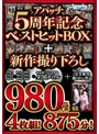 アパッチ5周年記念 ベストヒットBOX+新作撮り下ろし「彼氏の真横で寝取り痴漢」 4枚組!