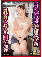 AP-598 Big Breasts Young Women Healthy Diagnosis Nipples Turning Mixed Moles All Cum Inside Ver.