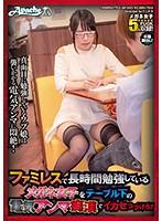 ファミレスで長時間勉強しているメガネ女子をテーブル下の電気アンマ痴漢でイカセつづけろ!!