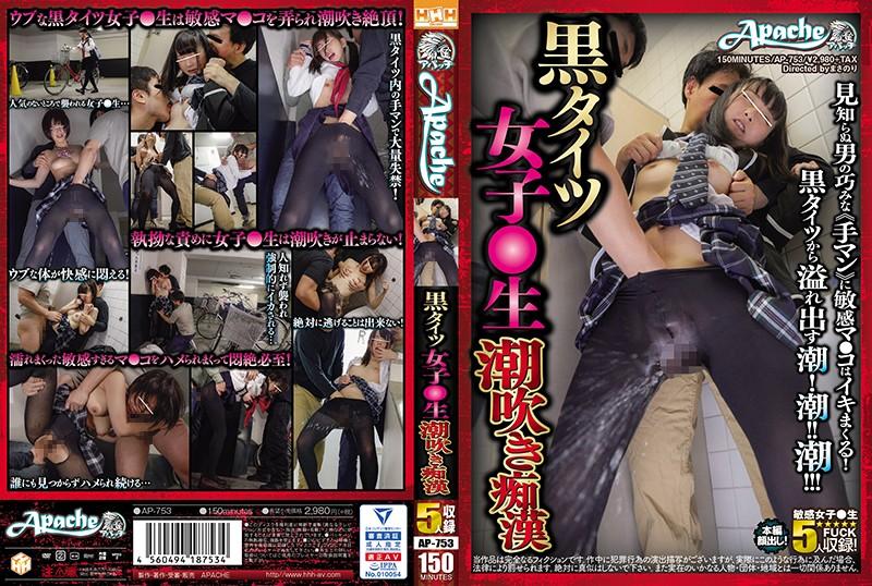 AP-753 Black Tights Girls ● Raw Squirting ● (Apache (Demand)) 2020-03-19